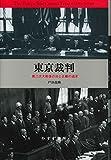 東京裁判――第二次大戦後の法と正義の追求【新装版】