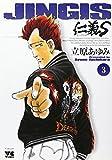 仁義S 3 (ヤングチャンピオンコミックス)