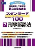 司法試験・予備試験 スタンダード100 (7) 刑事訴訟法 2019年 (司法試験・予備試験 論文合格答案集)