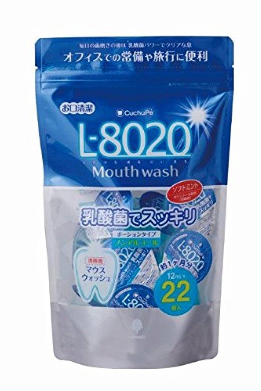 矢印アナログたっぷり紀陽除虫菊 マウスウォッシュ クチュッペ L-8020 ソフトミント ポーション 22個入