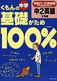 くもんの中学基礎がため100%中2英語「文法編」 平成21~23年度用