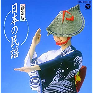 決定版 日本民謡