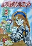 星の瞳のシルエット 第3巻 (フェアベルコミックス CLASSICO)