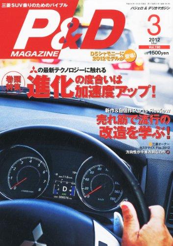 P & D MAGAZINE (パジェロ&デリカマガジン) 2012年 03月号 [雑誌]