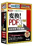 変換! PDF3 PRO USBメモリ版