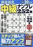 段位認定中級ナンプレ252題 2017年 10 月号 [雑誌]