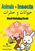 Animals and Insects (Farsi Coloring Book)