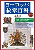 ヨーロッパ紋章百科