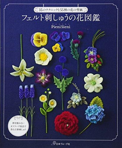フェルト刺しゅうの花図鑑の詳細を見る