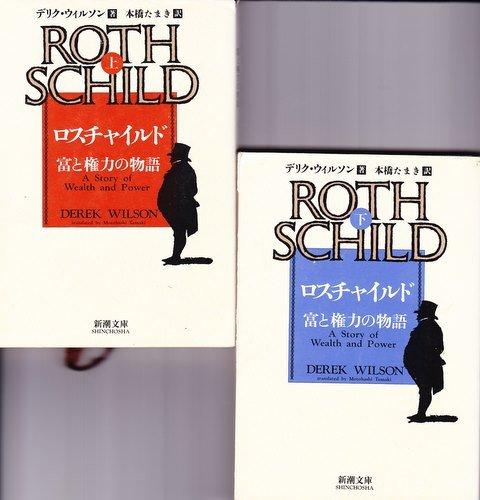 ロスチャイルド〈上〉―富と権力の物語 (新潮文庫)の詳細を見る