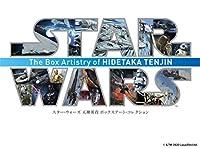 【Amazon.co.jp 限定】スター・ウォーズ 天神英貴 ボックスアート・コレクション