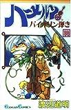 ハーメルンのバイオリン弾き 30 (ガンガンコミックス)