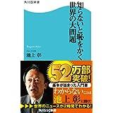 知らないと恥をかく世界の大問題 (角川SSC新書)