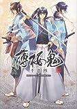 薄桜鬼千恋抄 (シルフコミックス 25-4)