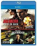 ジャック・リーチャー NEVER GO BACK シリーズセット ブルーレイ(2枚組) [Blu-ray]