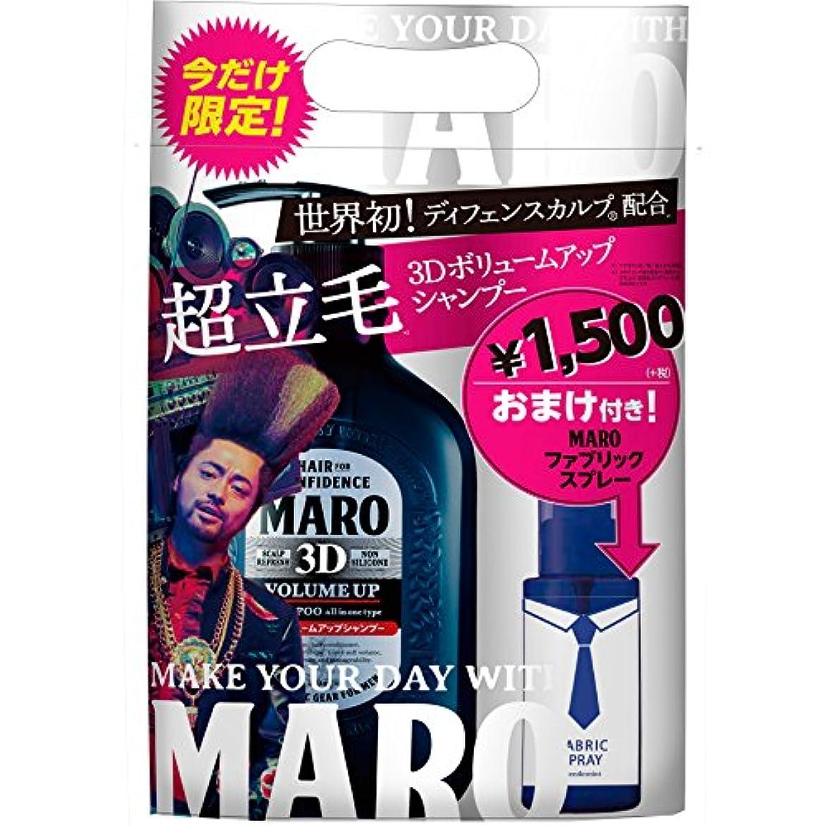 旅行安定した依存MARO 3DボリュームアップシャンプーEX ファブリックスプレー付 460ml