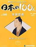 日本の100人 改訂版 98号 (本居宣長) [分冊百科]