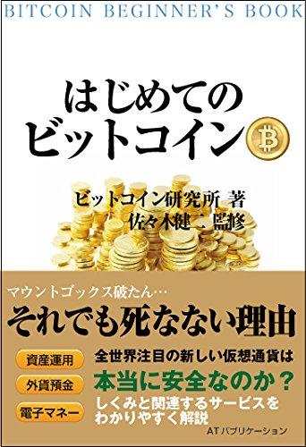 はじめてのビットコインの詳細を見る