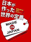 日本が作った世界の定番 日本の発明は?痛くない注射針!カラオケ!メッキ加工!トランジスタラジオ!……