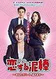 [DVD]恋する泥棒~あなたのハート、盗みます~DVD-BOX1