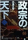 政宗の天下〈下〉 (光文社文庫)