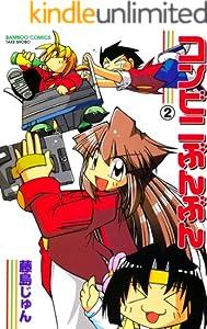 コンビニぶんぶん (2) (バンブーコミックス 4コマセレクション)