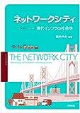ネットワークシティ―現代インフラの社会学