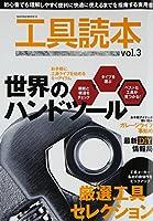 工具読本 vol.3 世界のハンドツール (SAKURA・MOOK 13)