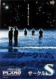 サークルS [DVD]