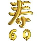 還暦のお祝いに!! 寿 寿の形の風船 60 ナンバー バルーン 3枚セット