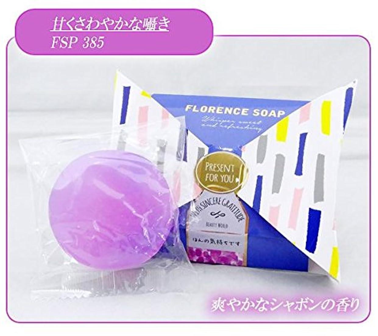 説教最後に等価ビューティーワールド BWフローレンスの香り石けん リボンパッケージ 6個セット 甘くさわやかな囁き