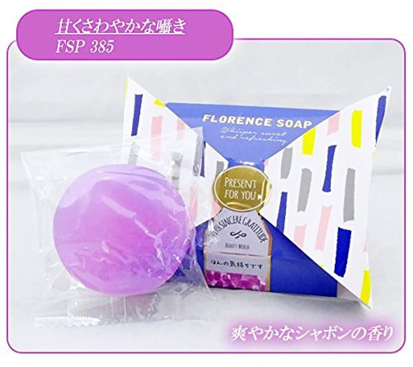文字短命アクセサリービューティーワールド BWフローレンスの香り石けん リボンパッケージ 6個セット 甘くさわやかな囁き
