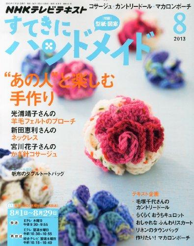 すてきにハンドメイド 2013年 08月号 [雑誌]の詳細を見る