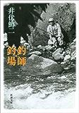 釣師・釣場(新潮文庫)