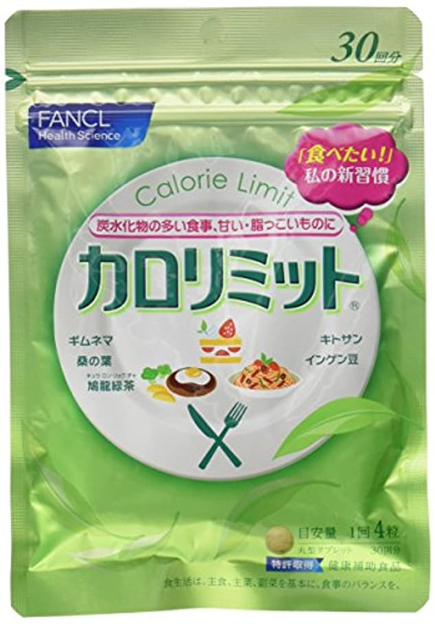 アイドル敬な準拠FANCL カロリミット 約90回/3袋/360粒
