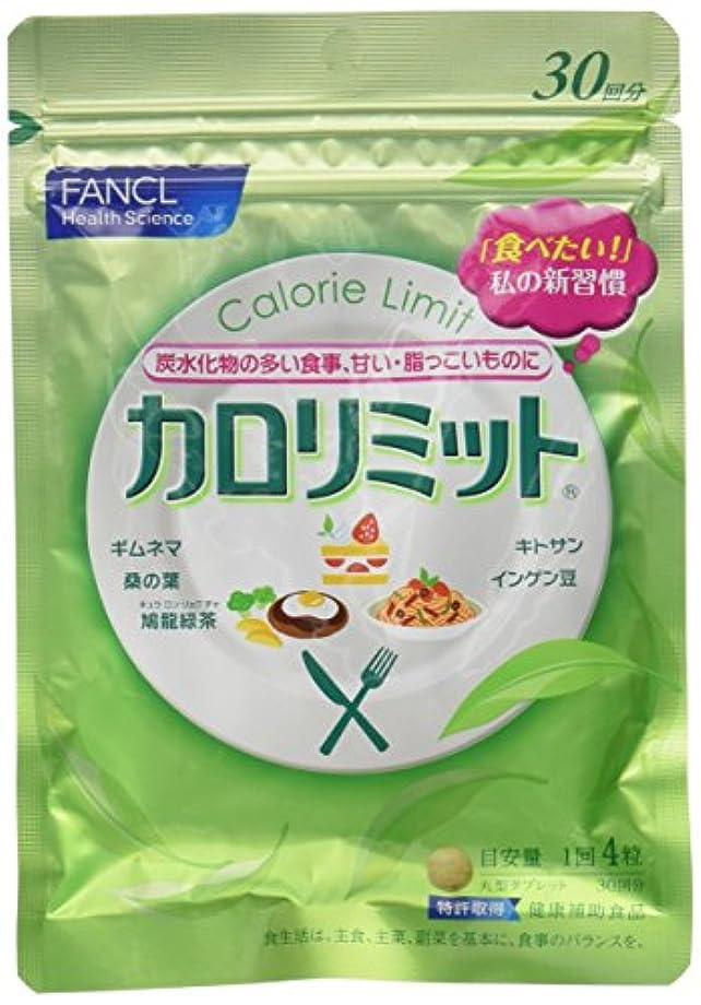 灰食料品店不明瞭FANCL カロリミット 約90回/3袋/360粒