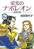 栄光のナポレオン―エロイカ (6) (中公文庫―コミック版)