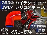 ハイテクノロジー シリコンホース エルボ 90度 異径 内径 45Φ→51Φ レッド ロゴマーク無し インタークーラー ターボ インテーク ラジェーター ライン パイピング 接続ホース 汎用品