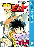 冒険王ビィト 9 (ジャンプコミックスDIGITAL)
