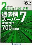 2級建築士試験学科 過去問スーパー7〈2017(平成29年度版)〉