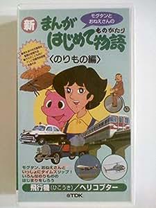モグタンとおねえさんの新まんがはじめて物語<のりもの編>飛行機/ヘリコプター[VHS]