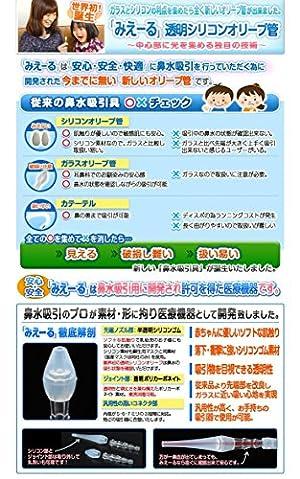 透明シリコンオリーブ管 みえーる ロング  【各社吸引器と合致】