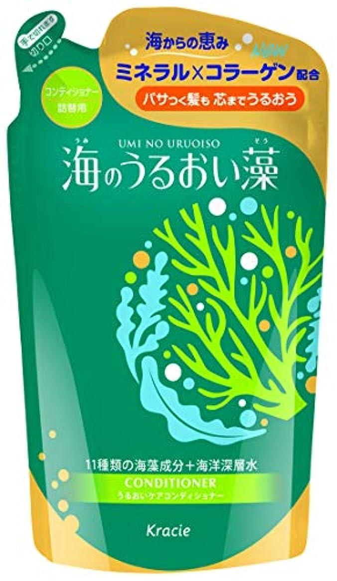 尊厳逸話作曲する海のうるおい藻 コンディショナー 詰替用 420mL
