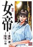 女帝 (2) (ニチブンコミック文庫 (WK-02))