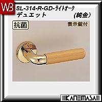 レバーハンドル 表示錠 【白熊】 デュエット SL-314 純金・Lオーク 丸座
