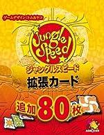 ジャングルスピード拡張カード (Jungle Speed) (日本語版) カードゲーム