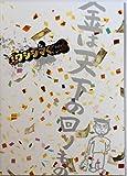 【映画パンフレット】 闇金ウシジマくん Part3 YAMIKIN USHIJIMAKUN 3 監督 山口雅俊