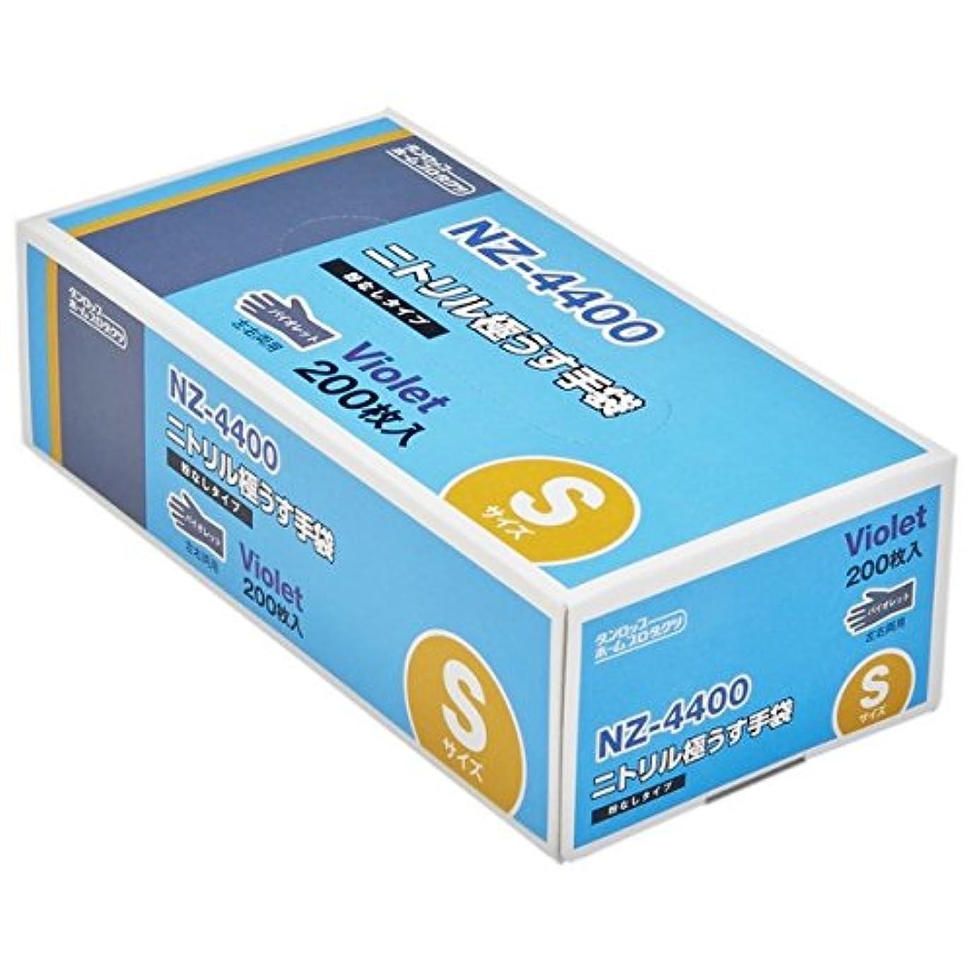 決定する突進笑いダンロップ ニトリル極うす手袋 NZ-4400 バイオレット 粉なし Sサイズ 200枚入