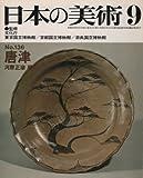 日本の美術 No.136 唐津 1977年 9月号
