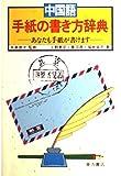 中国語手紙の書き方辞典―あなたも手紙がかけます